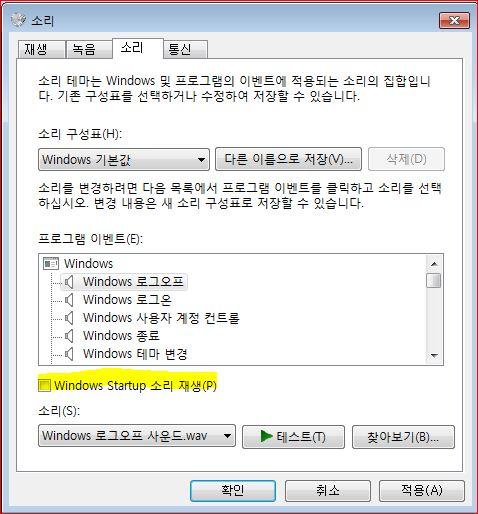 [문제해결] Windows 시작 사운드를 끄려면 어떻게 해야 하나요?