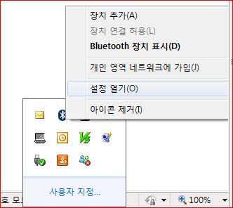 [문제해결] 통신하려는 Bluetooth 장치를 찾을 수 없으면 어떻게 하나요?