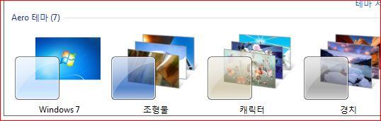 [문제해결] Windows Aero를 어떻게 실행하나요?