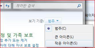 [Windows7] 제어판의 항목이 별로 없습니다.