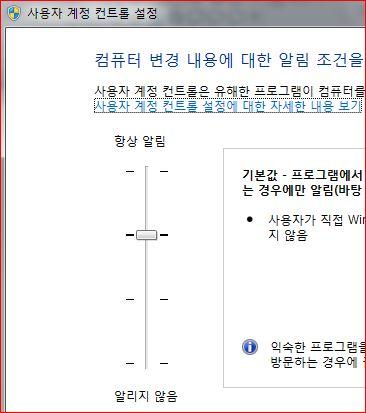 [Windows7] 사용자 계정 컨트롤 설정 변경하기
