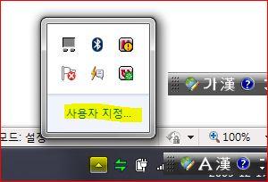 [Windows7] 알림 영역 아이콘 설정 변경하기