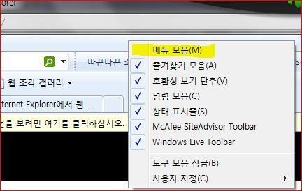 [Windows7] Internet Explore 메뉴 모음 나타내기
