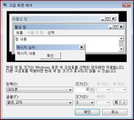 [Windows] 아이콘 글씨체가 변경되어 보기 어렵습니다.