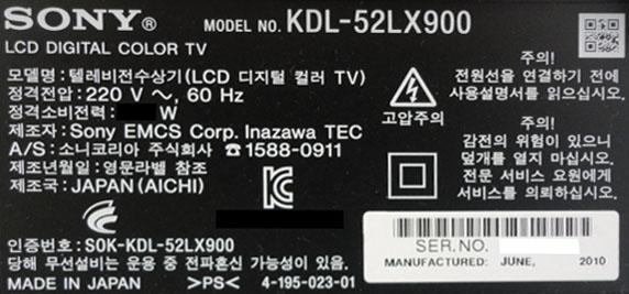 제품 뒷면에 LCD TV로 표기 되어 있습니다, LED TV가 아닌가요.