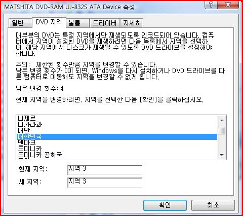 DVD의 지역코드 설정은 어떻게 하나요?