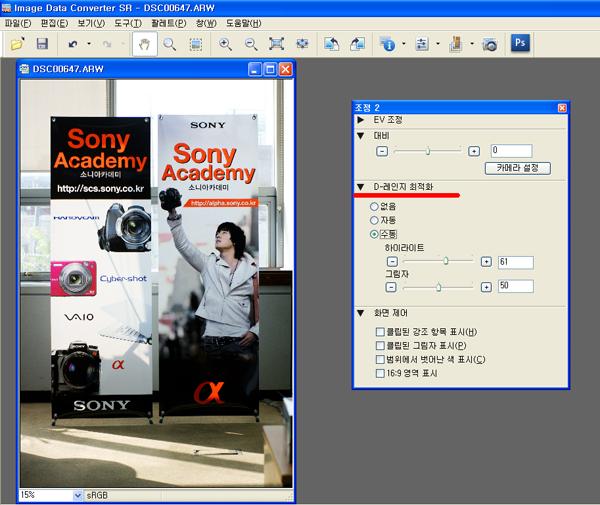 RAW 파일로 촬영할 때 DRO 기능이 적용되지 않나요?