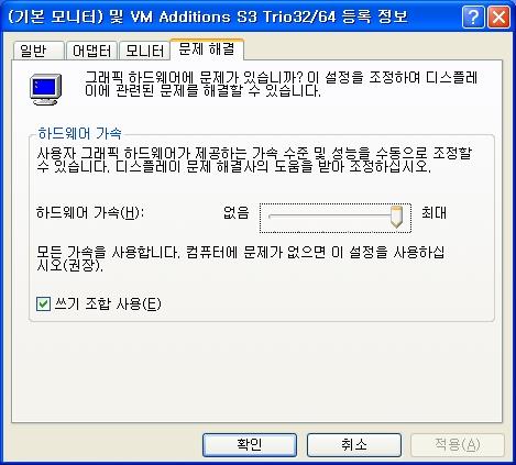 Windows Vista에서 하드웨어 가속 설정을 할 수 있나요?