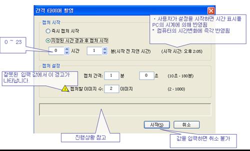 Remote Camera Contorlver2.0 추가된 기능에 대해 알려주세요