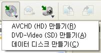 픽쳐모션브라우저에서 DVD 비디오 만들기와 AVCHD 만들기의 차이가 무엇인가요?
