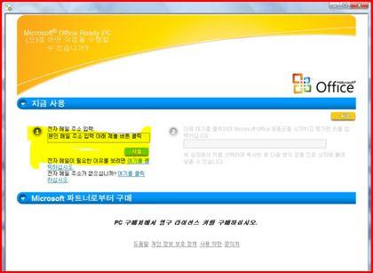 Microsoft Office 2007 60일 평가판 인증 방법