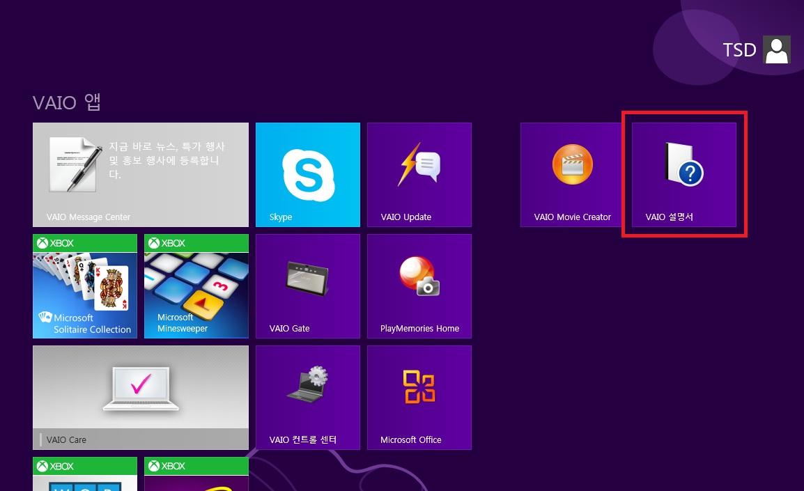 [Windows 8] 시작화면에 자주 쓰는 프로그램을 고정하고 싶습니다.