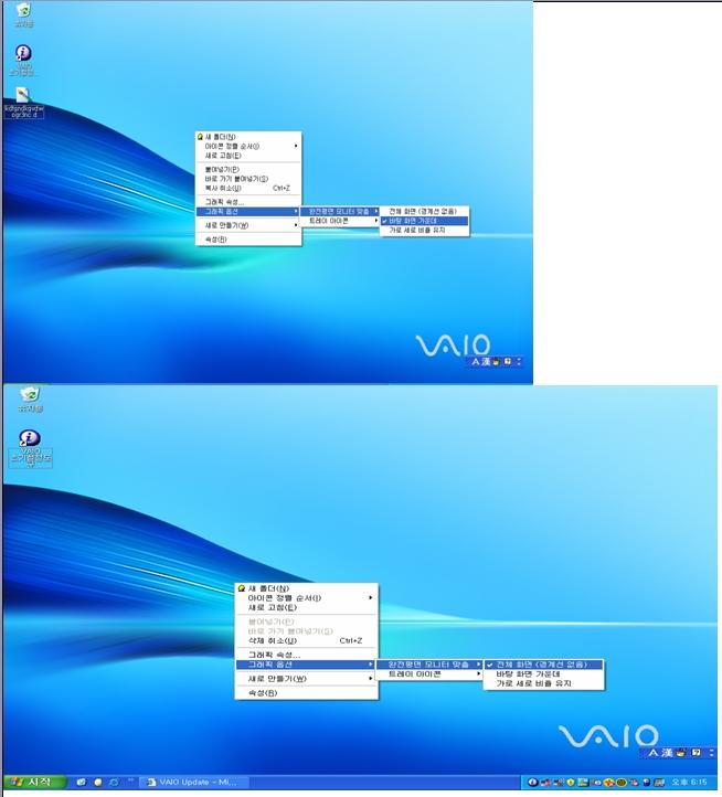 VGN-TX 시리즈의 화면 비율을 4:3변경 하려면 어떻게 해야 하나요?