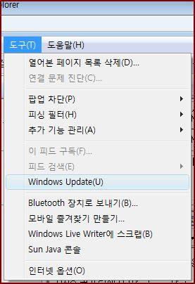 Windows Vista 서비스팩2를 업데이트 하는 방법