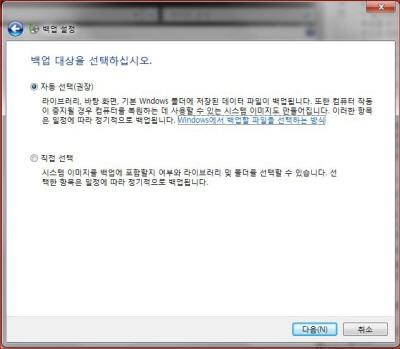 [Windows 7] Windows 백업을 설정하고 싶습니다.