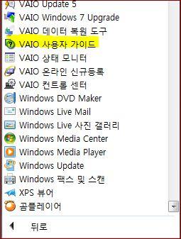VAIO 사용자 가이드(매뉴얼) 확인하는 방법