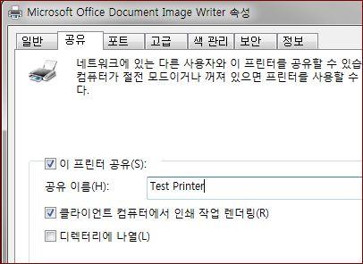 네트워크에서 파일 및 프린터 공유하기