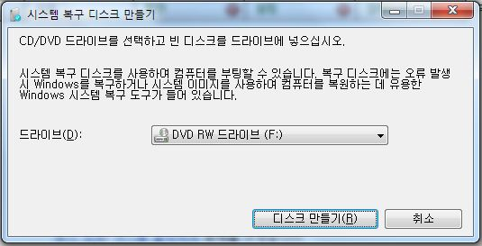 [Windows 7] Windows 복구 디스크 만들기