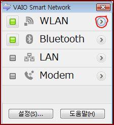 VAIO Smart Network 상에서 무선랜 옵션을 변경하는 방법