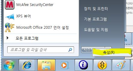 [Windows7] 시스템 종료 항목을 다른 옵션으로 바꾸는 방법